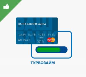 Турбозайм: мгновенный заем на вашу карту
