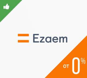 ezaem: первый займ без процентов