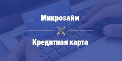 микрозайм или кредитная карта