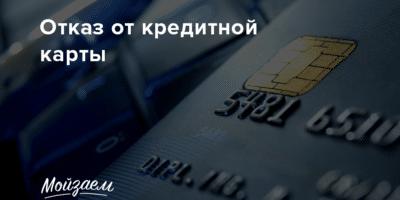 отказ от кредитной карты
