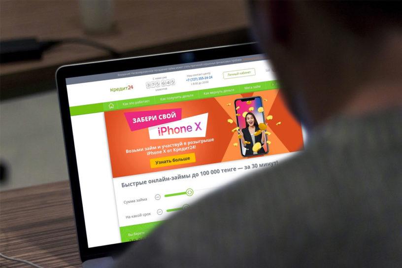 кредит24 ру микрозайм личный самые выгодные кредиты для ип